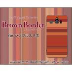 スマホケース シンプルスマホ3 509SH ハードケース/TPUソフトケース ブラウンボーダー type010 ぼーだー 横しま オレンジ 茶
