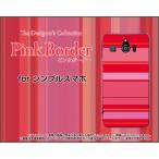 スマホケース シンプルスマホ3 509SH ハードケース/TPUソフトケース ピンクボーダー type012 ぼーだー 横しま 赤 ピンク