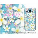 スマホケース シンプルスマホ3 509SH ハードケース/TPUソフトケース プルメリア 夏(サマー) 綺麗(きれい) 南国の白とピンクの花
