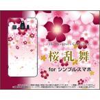 スマホケース シンプルスマホ3 509SH ハードケース/TPUソフトケース 桜乱舞 さくら(サクラ) 和柄 桃(ピンク)