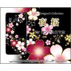 スマホケース シンプルスマホ3 509SH ハードケース/TPUソフトケース 夜桜 さくら(サクラ) 和柄 黒(ブラック)