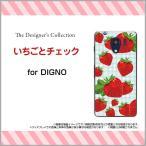 DIGNO G 601KC ハードケース/TPUソフトケース 液晶保護フィルム付 いちごとチェック 食べ物 いちご イチゴ チェック柄 レッド 赤 かわいい