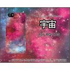 スマホケース AQUOS R SH-03J SHV39 605SH ハードケース/TPUソフトケース 宇宙(ピンク×ブルー) カラフル グラデーション 銀河 星