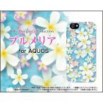スマホケース AQUOS R SH-03J SHV39 604SH ハードケース/TPUソフトケース プルメリア 夏(サマー) 綺麗(きれい) 南国の白とピンクの花