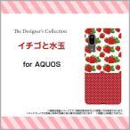 AQUOS sense3 lite ハードケース/TPUソフトケース 液晶保護フィルム付 イチゴと水玉 食べ物 いちご 水玉 ドット レッド 赤 イラスト かわいい