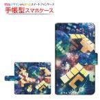 スマホケース AQUOS sense3 plus サウンド au SoftBank 手帳型 スライド式 ケース F:chocalo デザイン 池田 優 テトリス 宇宙