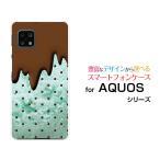 スマホケース AQUOS sense4 SH-41A アクオス センスフォー ハードケース/TPUソフトケース チョコミント アイス 可愛い(かわいい)