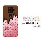 スマホケース AQUOS sense4 Plus  アクオス センス フォー プラス ハードケース/TPUソフトケース チョコストロベリー アイス 可愛い(かわいい)