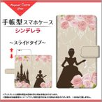 AQUOS Xx3 mini/Xx3/Xx2/Xx2 mini 手帳型 スライドタイプ ケース/カバー シンデレラ 童話 ガーリー 花 バラ 城 ガラスの靴 女の子