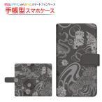 AQUOS Xx3 mini/Xx3/Xx2/Xx2 mini 手帳型 スライドタイプ ケース/カバー 和柄・龍 りゅう 和柄 ドラゴン