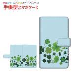 AQUOS Xx3 mini/Xx3/Xx2/Xx2 mini 手帳型 スライドタイプ ケース/カバー クローバー模様 春 クローバー ブルー グリーン 青 緑 シンプル
