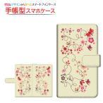 AQUOS Xx3 mini/Xx3/Xx2/Xx2 mini 手帳型 スライドタイプ ケース/カバー 液晶保護フィルム付 和柄 蝶と花 和柄 日本 和風 わがら わふう ちょう