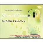 らくらくスマートフォン4 F-04J ハードケース/TPUソフトケース 液晶保護フィルム付 Green Flower パステル 緑 グリーン 花 フラワー