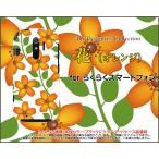 スマホケース らくらくスマートフォン4 F-04J ハードケース/TPUソフトケース 花(オレンジ) はな かわいい きれい