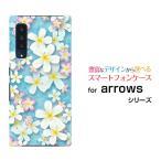 スマホケース arrows NX9 F-52A アローズ エヌ エックス ナイン ハードケース/TPUソフトケース プルメリア 夏(サマー) 綺麗(きれい) 南国の白とピンクの花