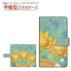 スマホケース FREETEL P6 フリーテル ピー シックス 手帳型 スライド式 ケース ひまわりフレンズ やのともこ デザイン イラスト ひまわり 友達 夏