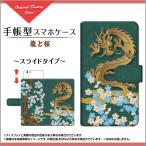 スマホケース GALAXY S7 edge A8 S6 edge S5 J 手帳型 スライドタイプ ケース/カバー 液晶保護フィルム付 龍と桜 和柄 日本 和風 春 りゅう さくら 雲 ゴールド