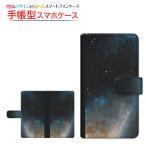 GALAXY A7 ギャラクシー エーセブン 手帳型 スライド式 ケース 液晶保護フィルム付 宇宙柄 宇宙空間