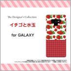 GALAXY Note9 SC-01L SCV40 docomo au ハードケース/TPUソフトケース 液晶保護フィルム付 イチゴと水玉 食べ物 いちご 水玉 ドット レッド 赤 イラスト かわいい