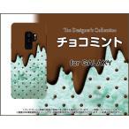GALAXY S9+ SC-03K SCV39 ハードケース/TPUソフトケース 液晶保護フィルム付 チョコミント アイス 可愛い(かわいい)