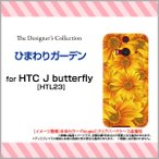 HTC J butterfly HTL23 ハードケース/TPUソフトケース 液晶保護フィルム付 ひまわりガーデン 夏 花柄 フラワー ひまわり 黄色 イエロー