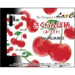 HUAWEI P30 Pro HW-02L docomo ハードケース/TPUソフトケース 液晶保護フィルム付 さくらんぼ柄(ホワイト) チェリー模様 可愛い(かわいい) 白(しろ)