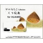 スマホケース HUAWEI P30 Pro HW-02L docomo ハードケース/TPUソフトケース くり兄弟 やのともこ デザイン 栗 兄弟 シンプル 秋 パステル 癒し系