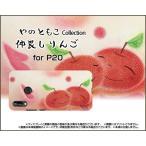 HUAWEI P20 lite HWV32 ハードケース/TPUソフトケース 液晶保護フィルム付 仲良しりんご やのともこ デザイン りんご ピンク スマイル パステル