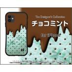 スマホケース iPhone 12 アイフォン トゥエルブ 耐衝撃 ハイブリッドケース ストラップホール付 チョコミント