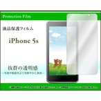 iPhone5s 液晶保護フィルム