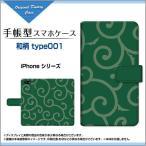 スマホケース iPhone 7 7Plus SE 6s/6sPlus 6/6Plus 5/5s iPod 手帳型ケース/カバー 和柄type001 和風 ふろしき どろぼう 緑 唐草