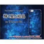iPhone5 iPhone5s iPhone5c アイフォン5 5s 5c ハード ケース 輝く星と結晶 冬 結晶 雪 スノー ひかり 光 ほし スター