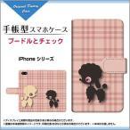 スマホケース iPhone 7 7Plus SE 6s/6sPlus 6/6Plus 5/5s iPod 手帳型ケース/カバー 液晶保護フィルム付 プードルとチェック イラスト 犬 いぬ イヌ チェック