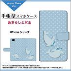スマホケース iPhone 7 7Plus SE 6s/6sPlus 6/6Plus 5/5s iPod 手帳型ケース/カバー 液晶保護フィルム付 あざらしと水玉 イラスト キャラクター アザラシ ドット
