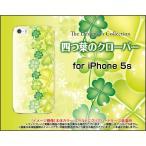 iPhone5 iPhone5s iPhone5c アイフォン5 5s 5c ハード ケース  四つ葉のクローバー 綺麗(きれい) 可愛い(かわいい) 緑(グリーン)