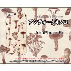オリスマ ヤフー店で買える「iPhone5 iPhone5s iPhone5c アイフォン5 5s 5c TPU ソフト ケース アンティークキノコ きのこ エリンギ しめじ 茶色」の画像です。価格は1,640円になります。