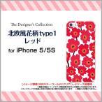 スマホケース iPhone5 iPhone5s ハードケース/TPUソフトケース 北欧風花柄type1レッド マリメッコ風 花柄 フラワー レッド 赤