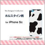 iPhone5c ハードケース/TPUソフトケース 液晶保護フィルム付 ホルスタイン柄 アニマル柄 動物柄 牛柄 白 黒 モノトーン