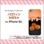 スマホケース iPhone5c ハードケース/TPUソフトケース ハロウィンかぼちゃ 秋 秋色 ハロウィン コウモリ カボチャ イラスト