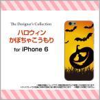 スマホケース iPhone 6 ハードケース/TPUソフトケース ハロウィンかぼちゃこうもり 秋 ハロウィン コウモリ カボチャ イラスト