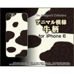スマホケース iPhone 6 ハードケース/TPUソフトケース 牛柄 ホルスタイン柄 可愛い(かわいい)