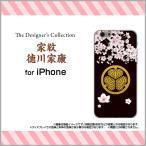 スマホケース iPhone 7 ハードケース/TPUソフトケース 家紋徳川家康 和柄 日本 和風 家紋 歴史 桜 さくら ブラック 黒