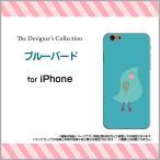 スマホケース iPhone 7 ハードケース/TPUソフトケース ブルーバード イラスト キャラクター 鳥 とり トリ ブルー 水色 かわいい