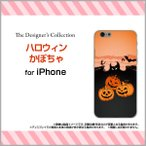 iPhone 7 Plus ハードケース/TPUソフトケース 液晶保護フィルム付 ハロウィンかぼちゃ 秋 秋色 ハロウィン コウモリ カボチャ イラスト