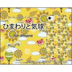 iPhone 8 Plus ハードケース/TPUソフトケース 液晶保護フィルム付 ひまわりと気球 夏 サマー 向日葵 ききゅう イラスト そら