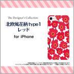 スマホケース iPhone 8 Plus ハードケース/TPUソフトケース 北欧風花柄type1レッド マリメッコ風 花柄 フラワー レッド 赤