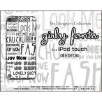 ショッピングtouch iPod touch 5G アイポッド タッチ 第五世代 ハード ケース ガーリーフォント(モノトーン) ポップ フォント 白 黒
