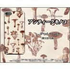 オリスマ ヤフー店で買える「iPod touch 5G アイポッド タッチ 第五世代 ハード ケース アンティークキノコ きのこ エリンギ しめじ 茶色」の画像です。価格は1,640円になります。