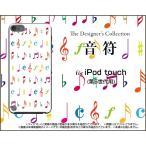 ショッピングipod iPod touch 5G アイポッド タッチ 第五世代 ハード ケース 音符 音楽(おんがく)