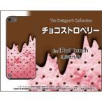 iPod touch 5G アイポッド タッチ 第五世代 ハード ケース チョコストロベリー アイス 可愛い(かわいい)